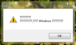 Windows 7 error message
